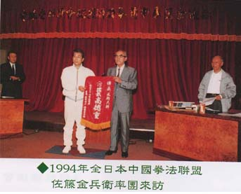 Fig. 8 Photo of Master Pan with the visitors from Japan in 1994