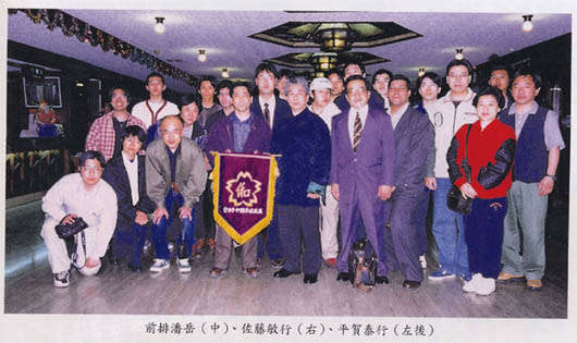 Fig. 9 Photo of Master Pan with the visitors from Japan in 1999
