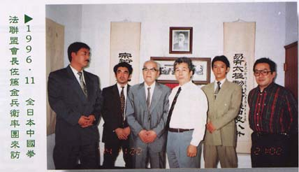 Fig. 10 Photo of Master Pan with the visitors from Japan in 1996