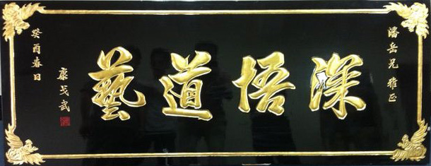 A tablet (with words: Deeply understand martial arts) from Prof. Kang Ge-Wu to Grandmaster Pan