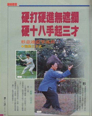 An article describing the Hsing Yi linking palm demonstrated by Master Lin and his Hsing Yi teacher Master Li