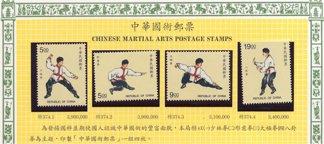 Stamps for major Chinese martial arts styles